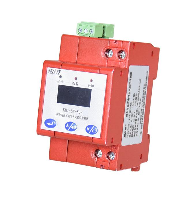 电气火灾监控探测器KBT-SF-K63